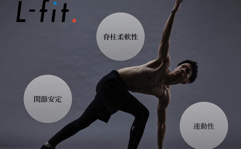 身体操作能力−連動性−