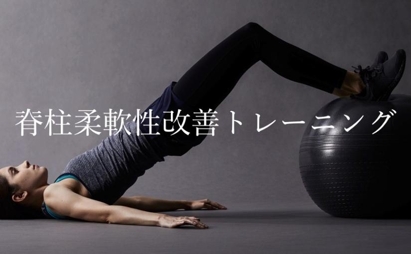 脊柱柔軟性トレーニング